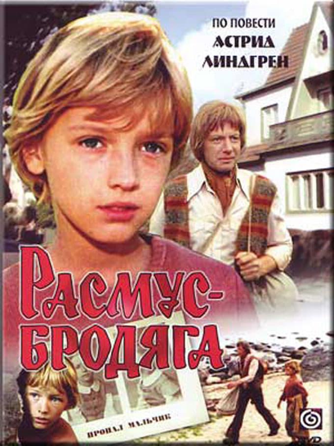 Скачать Книгу Расмус Бродяга