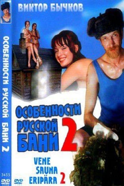 komedii-voennie-russkie-erotika