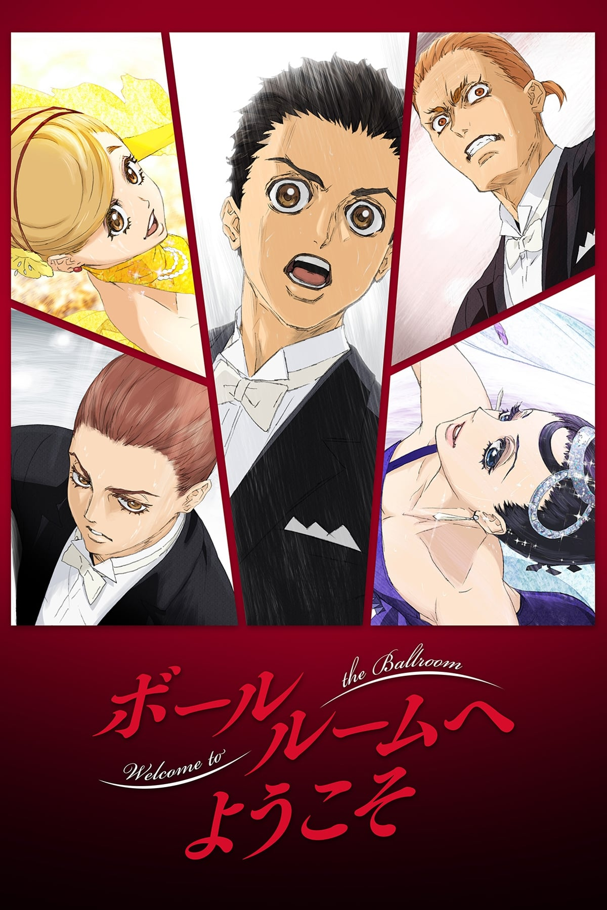 image for Welcome to the Ballroom