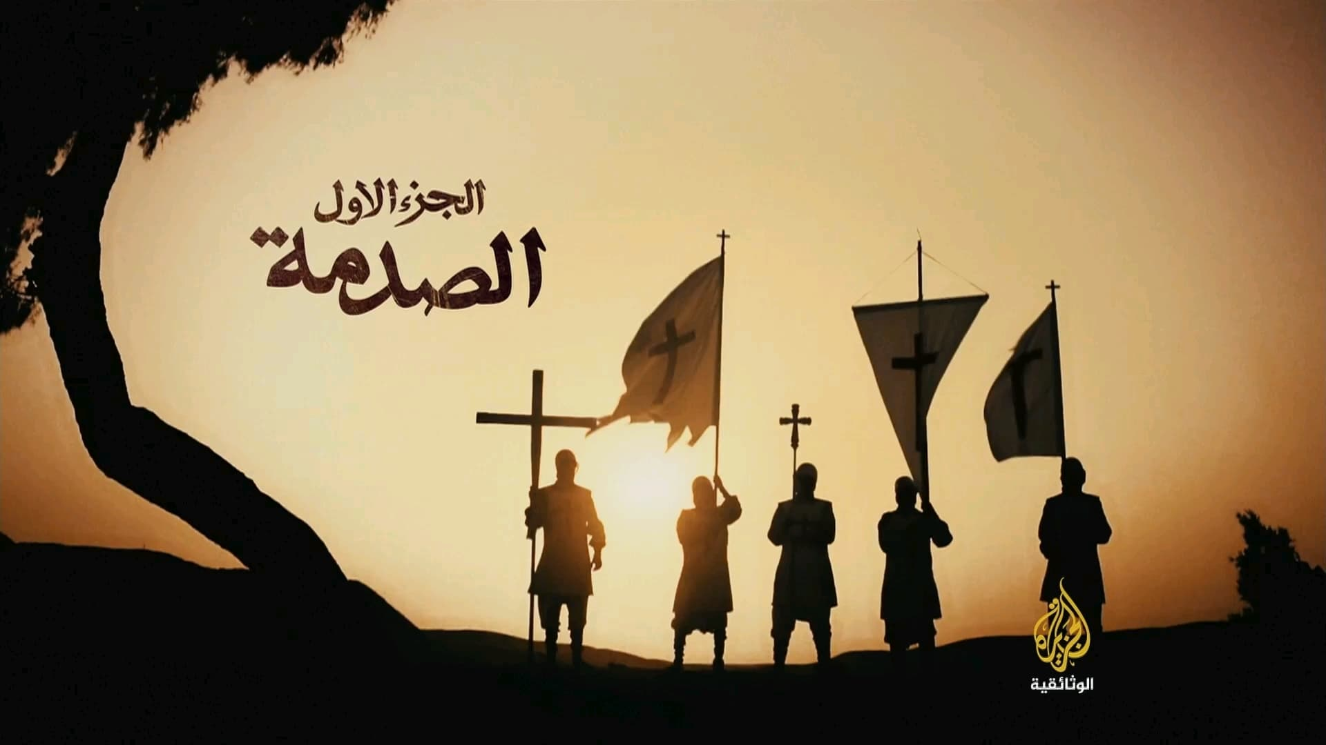 a research on the series of crusades The crusades crescent and the cross pt 1 of 2 [full documentary] - youtubeflv - продолжительность: 1:29:27 peace4universe 238 278 просмотров.
