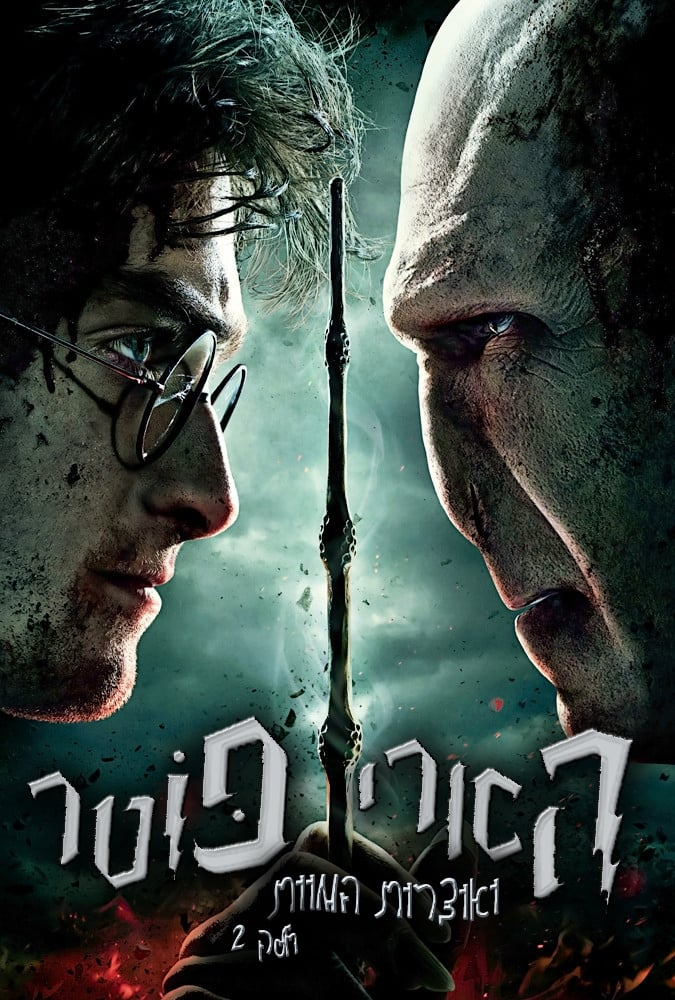 Harry potter 7 streaming vf - Harry potter chambre des secrets streaming vf ...