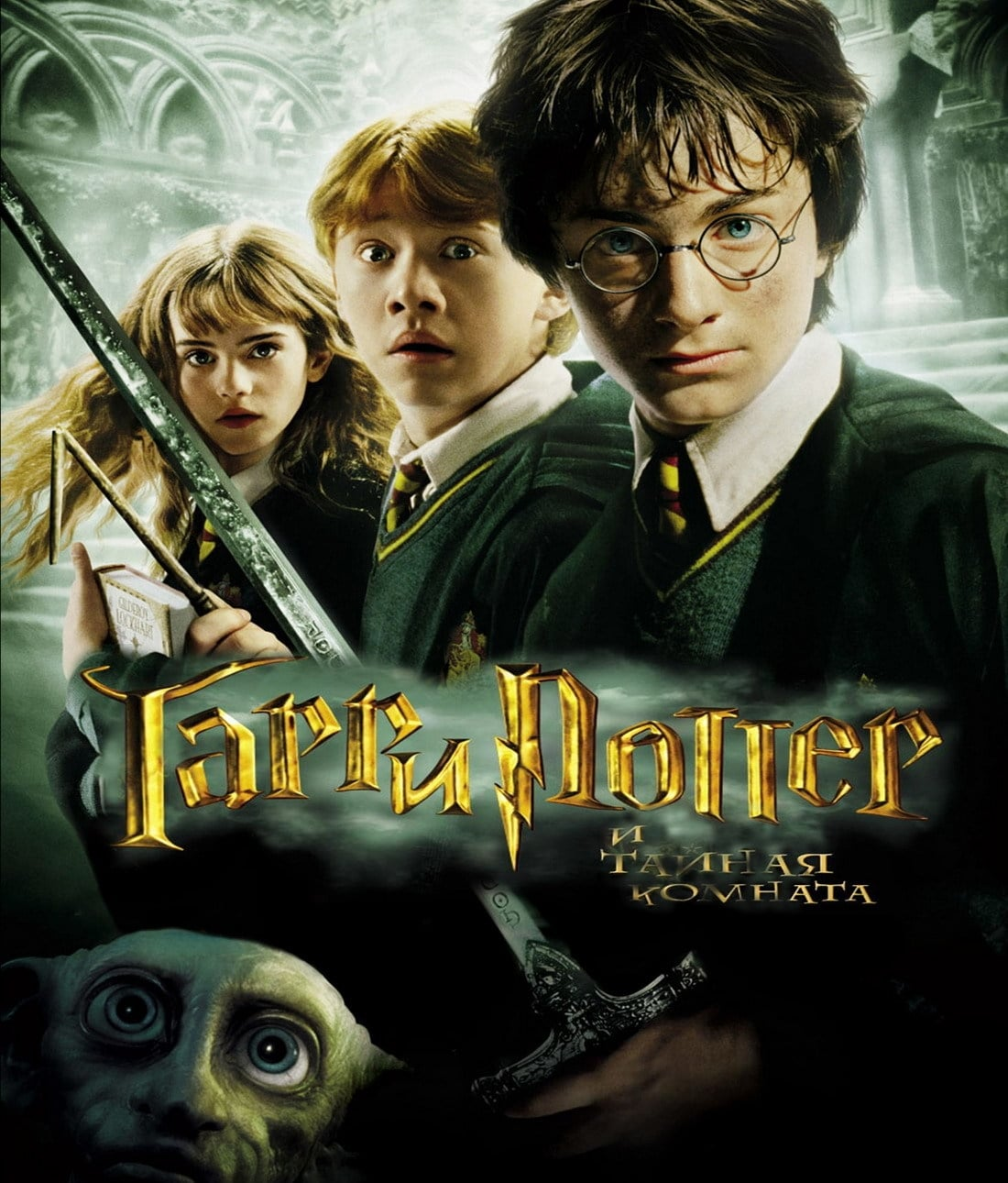 Harry potter and the chamber of secrets 2002 movies - Harry potter chambre secrets streaming ...
