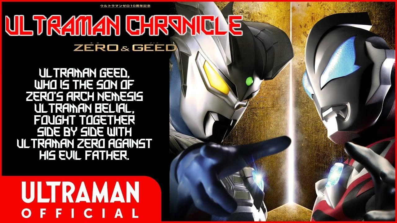 ウルトラマン クロニクル ZERO&GEED