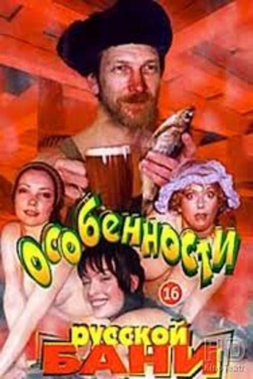 porno-osobennosti-natsionalnoy-russkoy-bani