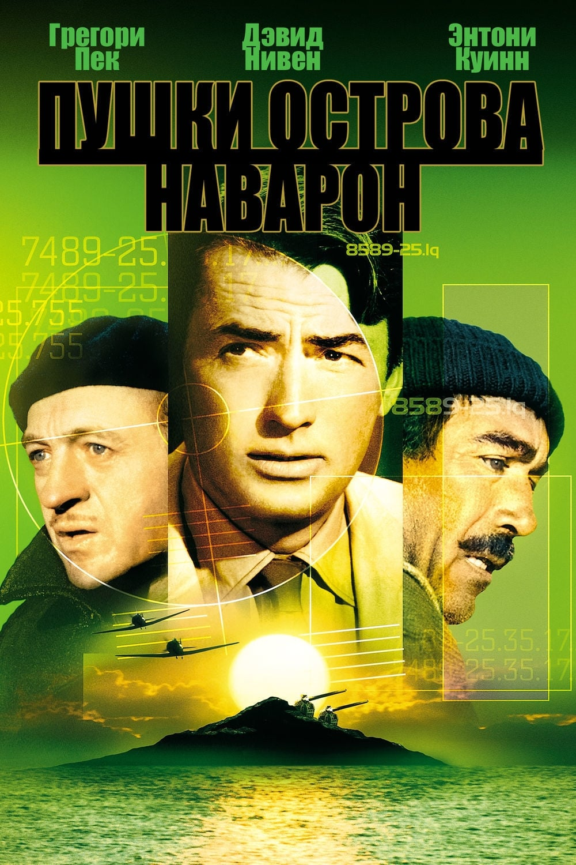 the guns of navarone  1961   u2022 movies film