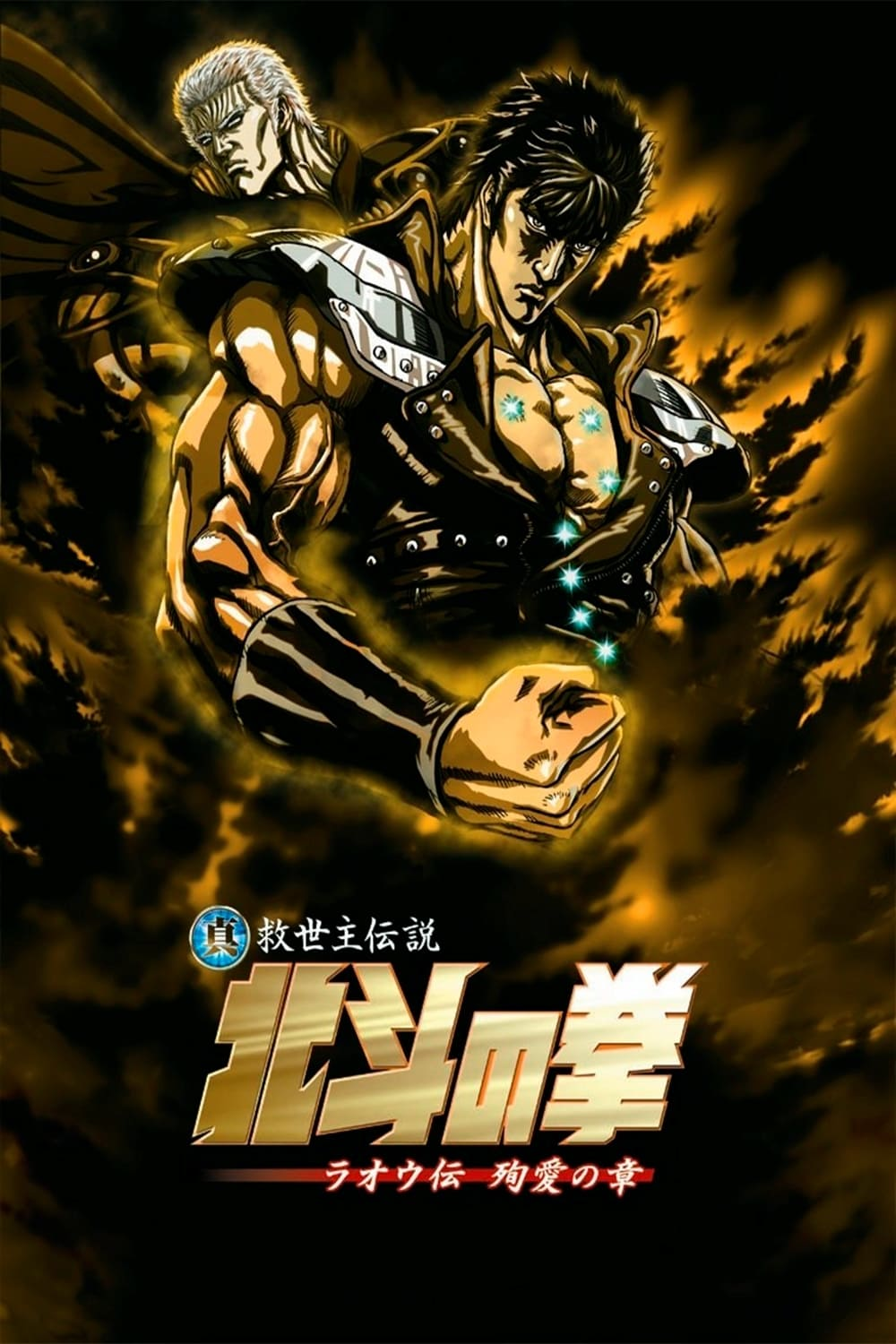 Fist of the north star movie download