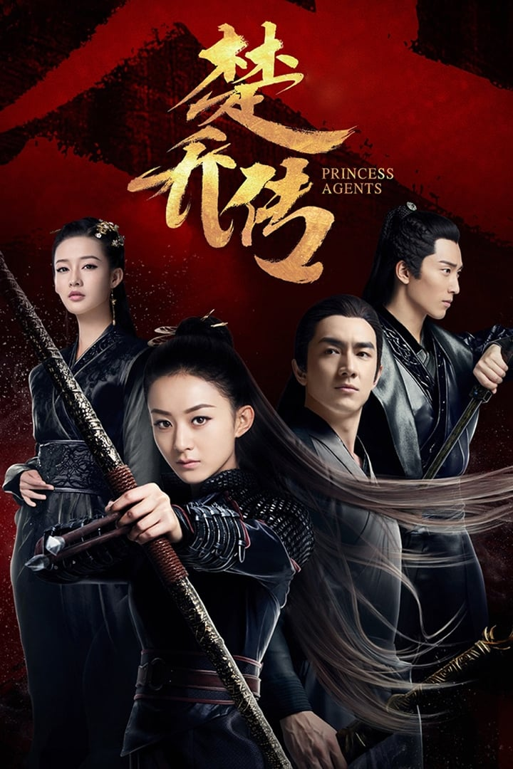 image for Princess Agents