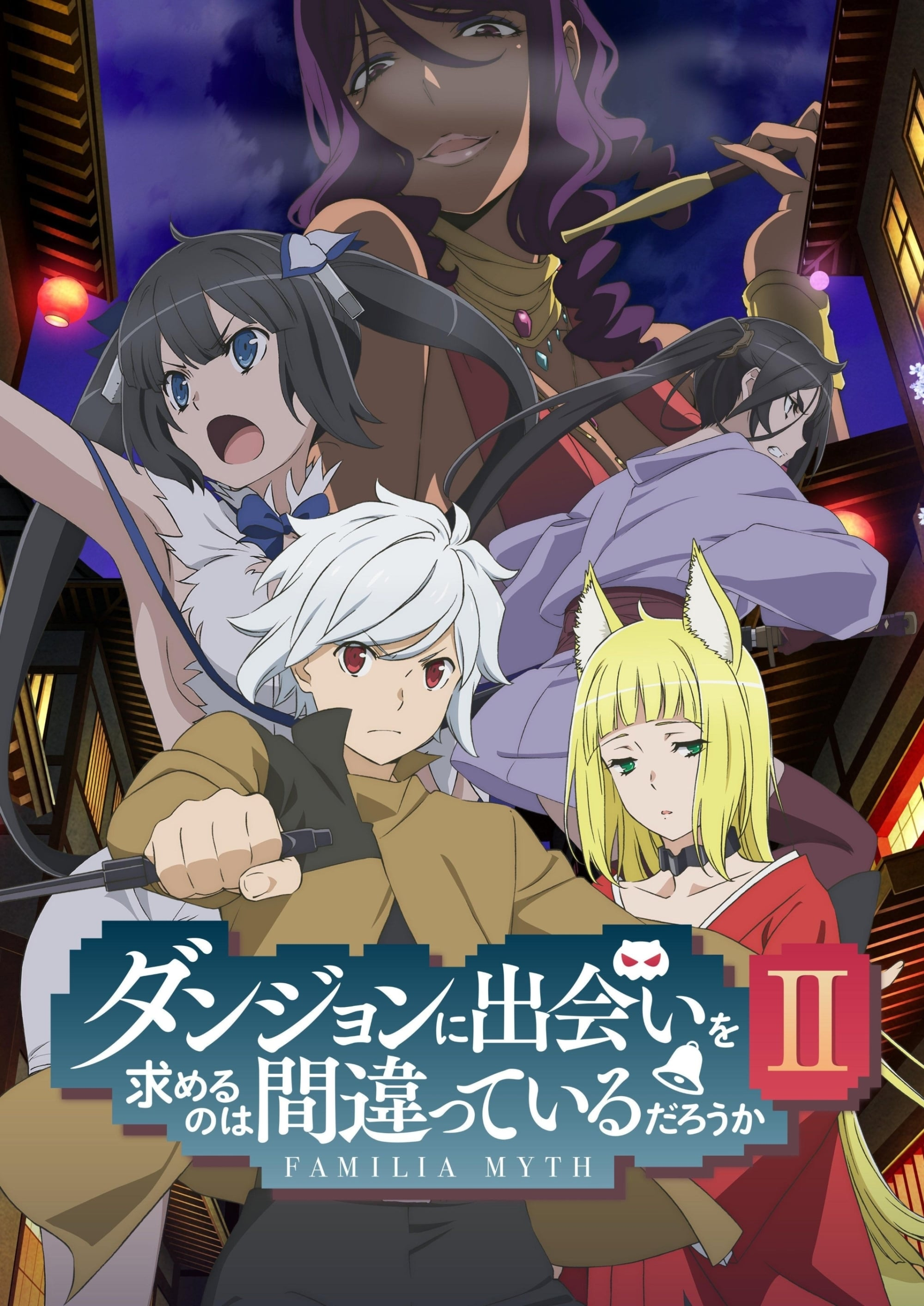 DanMachi: Is It Wrong to Try to Pick Up Girls in a Dungeon? Season 2
