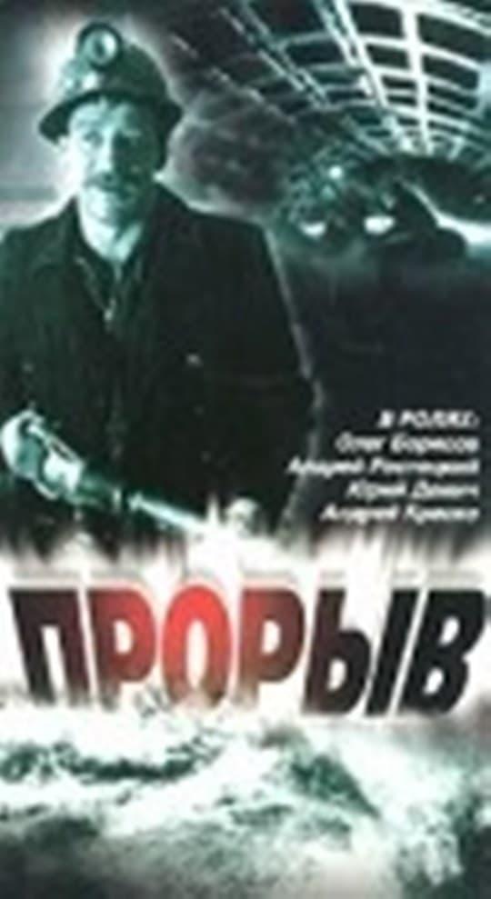 Кадры из фильма прорыв 2006 смотреть онлайн фильм в хорошем качестве
