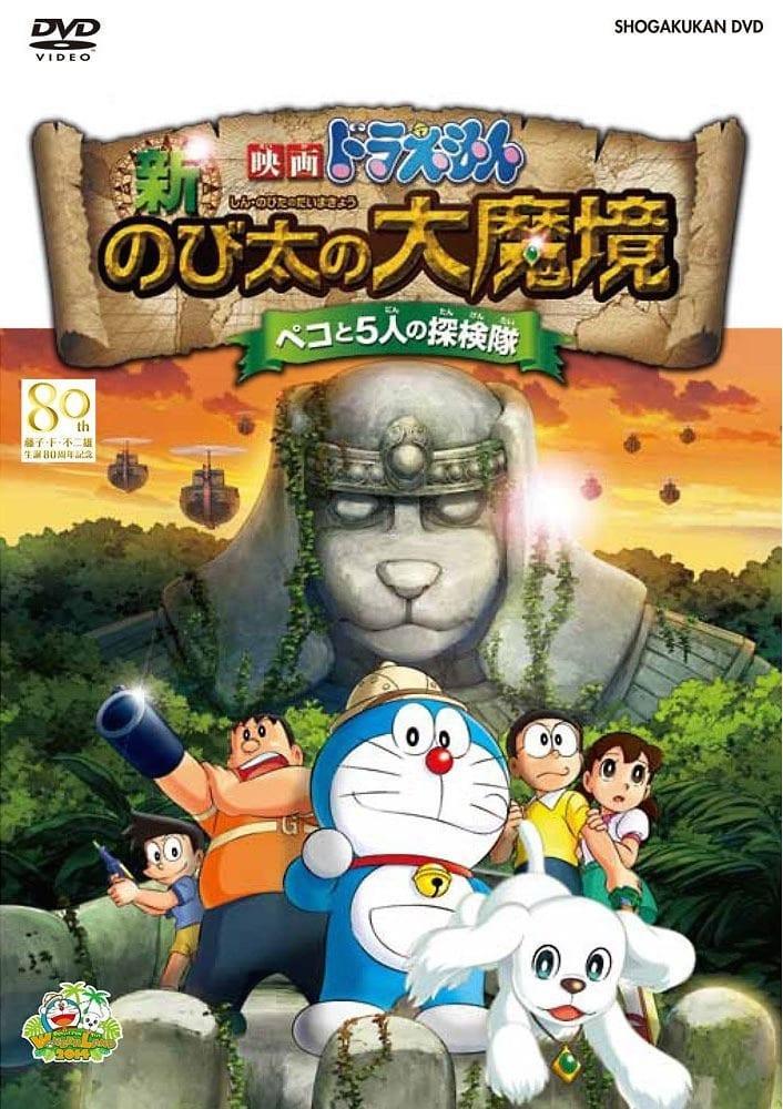 Póster Doraemon y el reino perruno