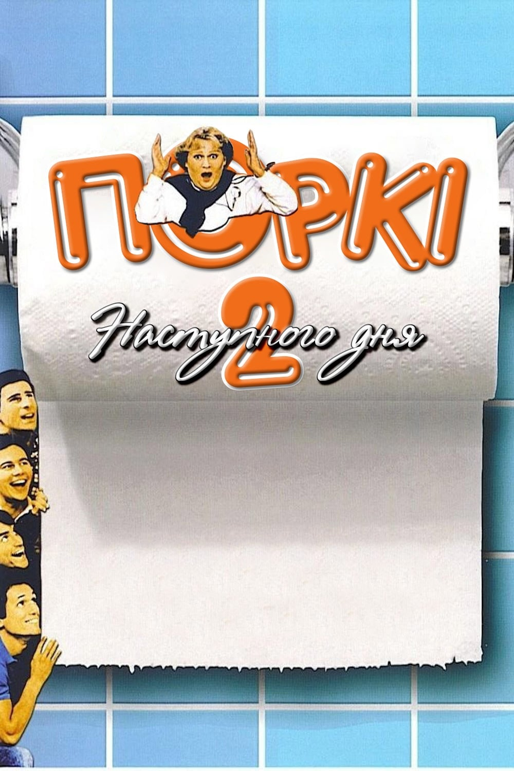 porkys ii the next day 1983 � moviesfilmcinecom