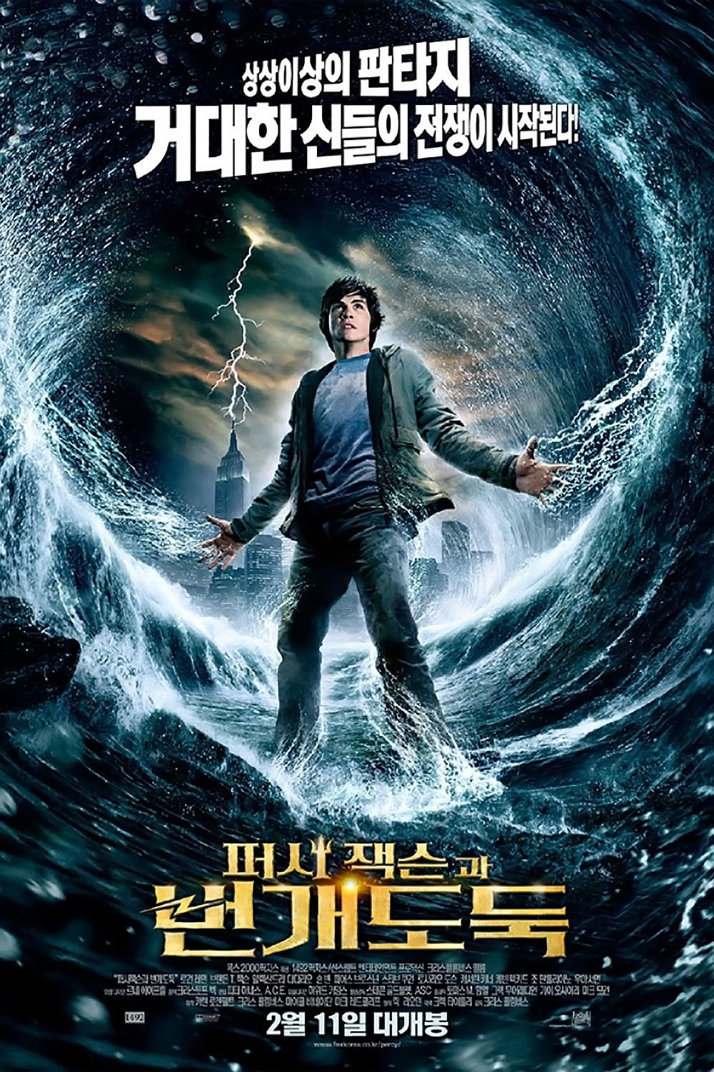 percy jackson the olympians the Percy jackson & the olympians: the lightning thief blu-ray (2010): starring logan lerman, brandon t jackson and alexandra daddario it's the 21st century, but the gods of mount olympus and.