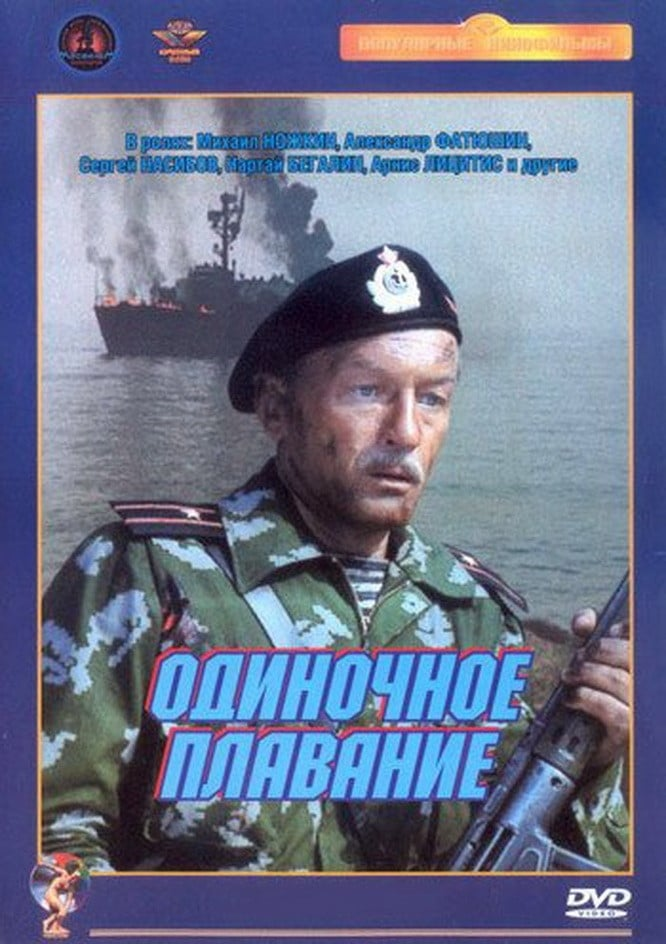 смотреть боевик советский: