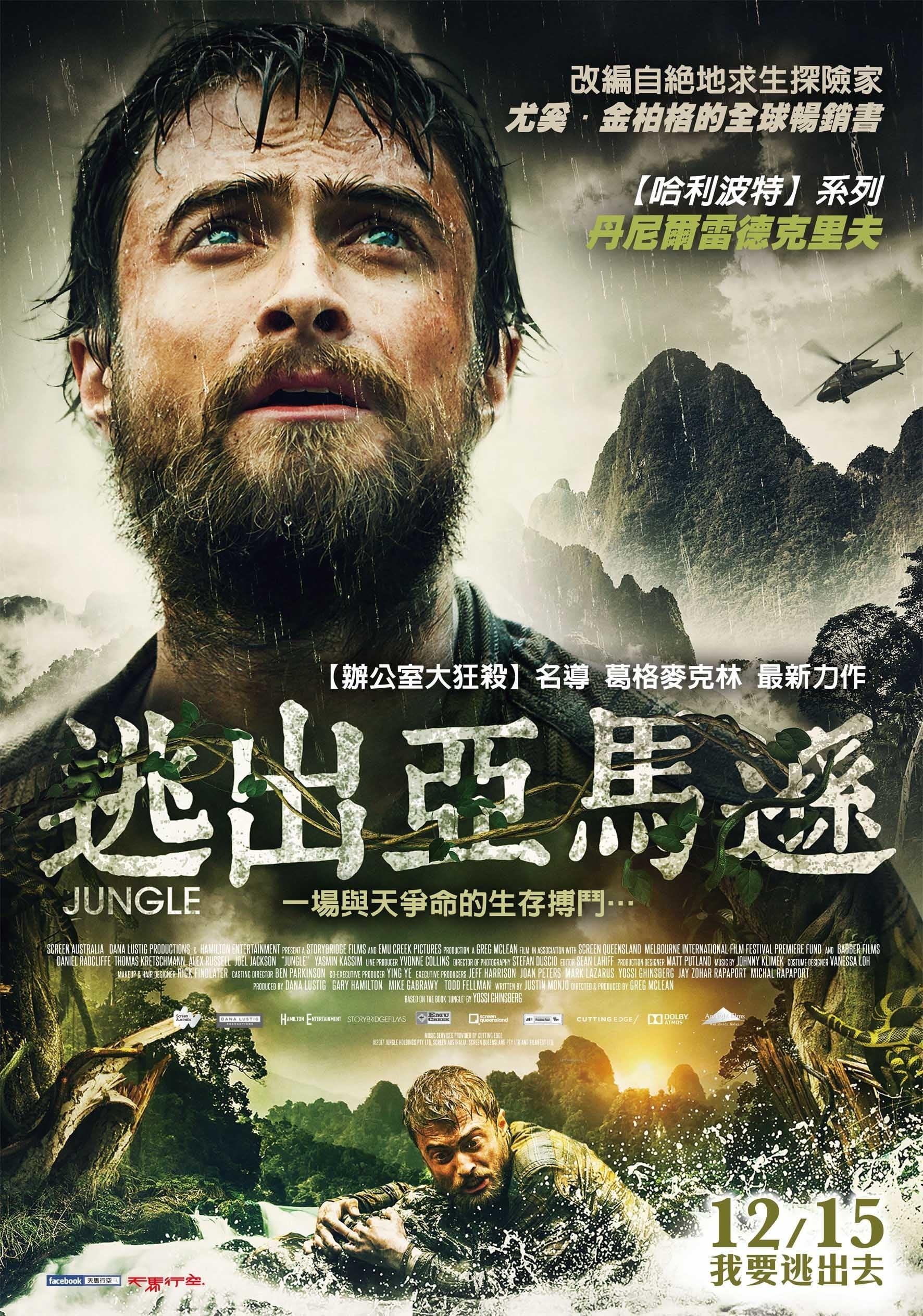 Jungle 2017 Movies Film Cine Com