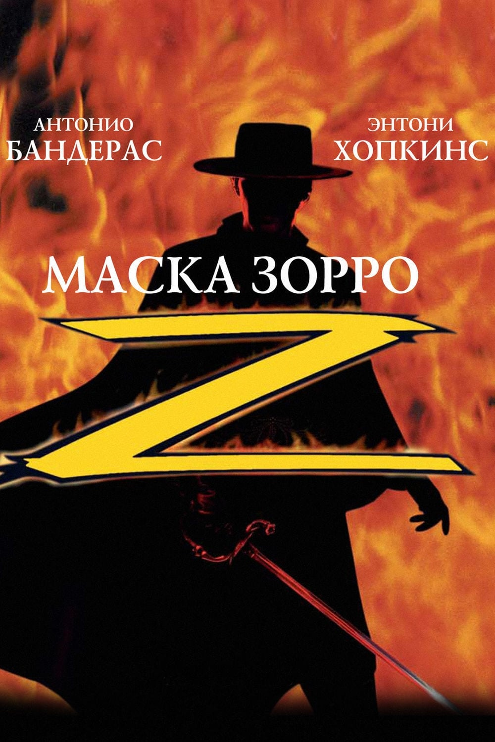 the mask of zorro a movie offering a great deal of excitement and adventure James horner's 25 most magnificent back of don bluth's tear-jerking dinosaur adventure, and a great deal of the movie's impact must the mask of zorro.