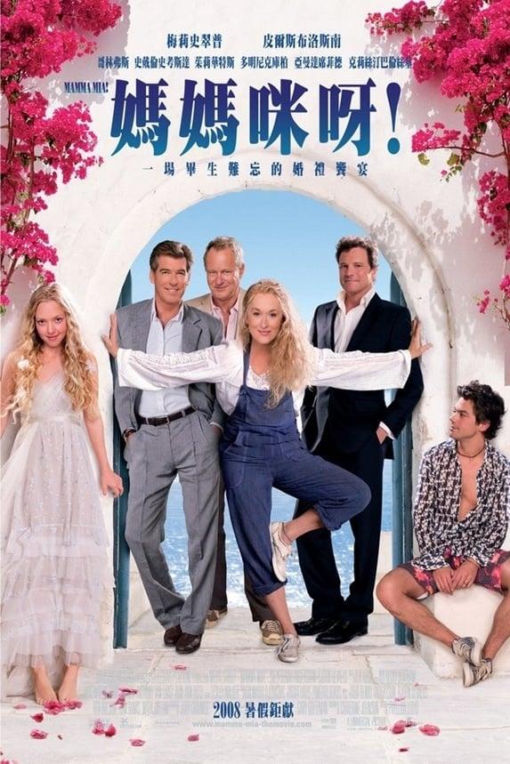 Mamma Mia ! streaming vf - Stream Watch