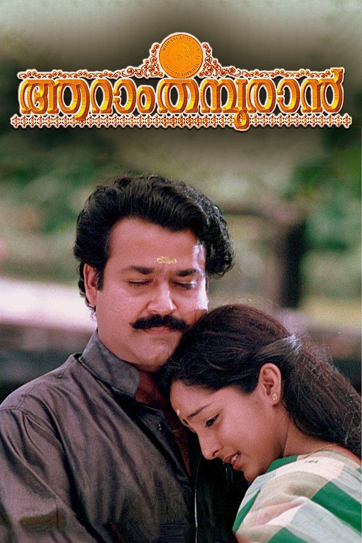 Aaram Thamburan Full MALAYALAM Movie | Mohanlal ,Manju ...