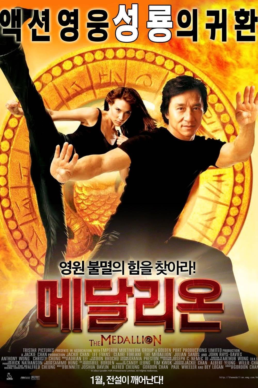 the medallion 2003 � moviesfilmcinecom