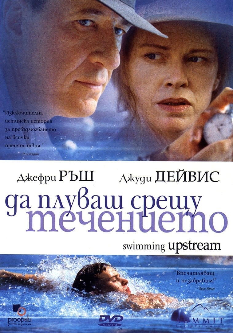 swimming upstream Swimming upstream beautifully acted, but filmed with restraint when i say filmed with restraint, i'm referring to swimming upstream's underselling of itself.
