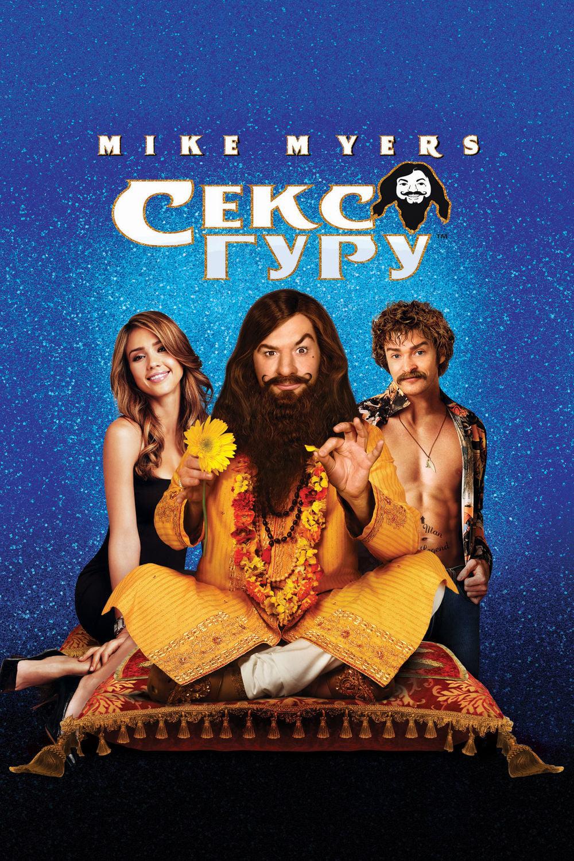the love guru 2008 watch free primewire movies online