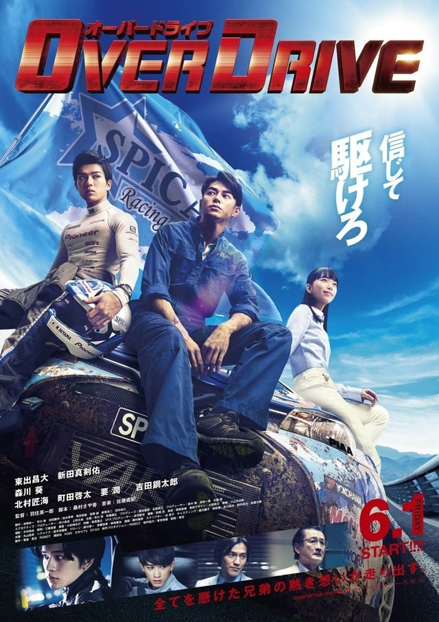 image for OVER DRIVE