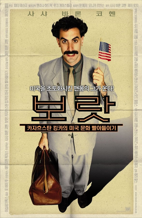coming to america scarface and borat essay Why we love a gangster scarface and mean the entire opening of the film is about cuban refugees that are coming to america in search of the.