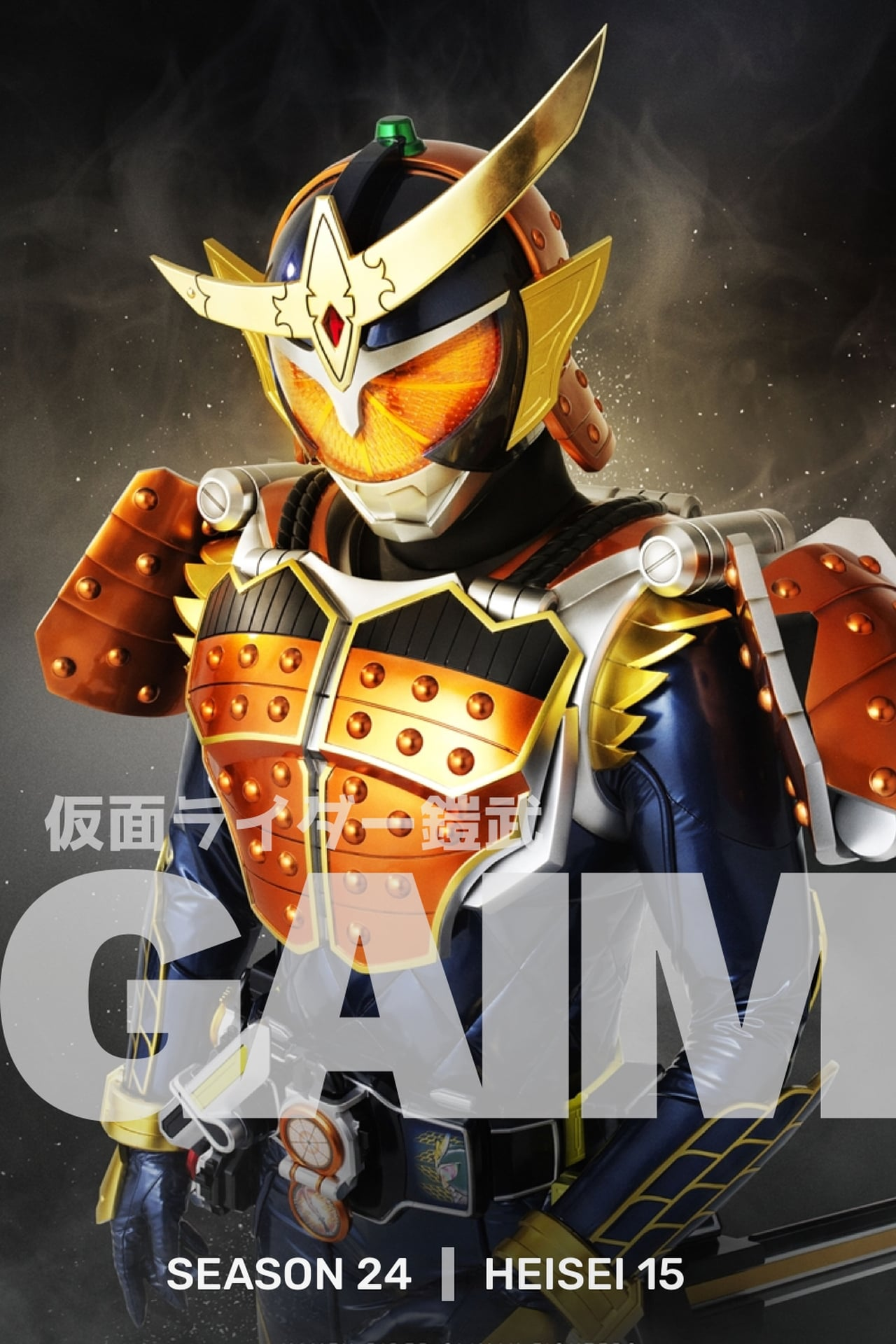 Watch Kamen Rider Season 24 Online