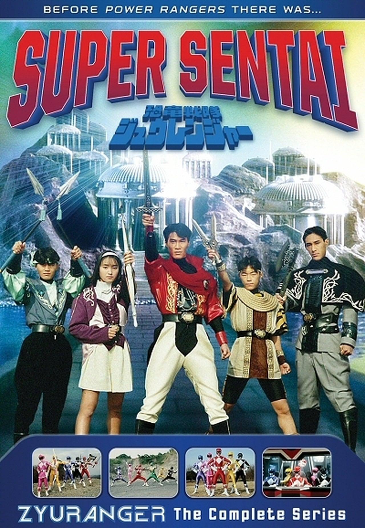 Watch Super Sentai Season 16 Online