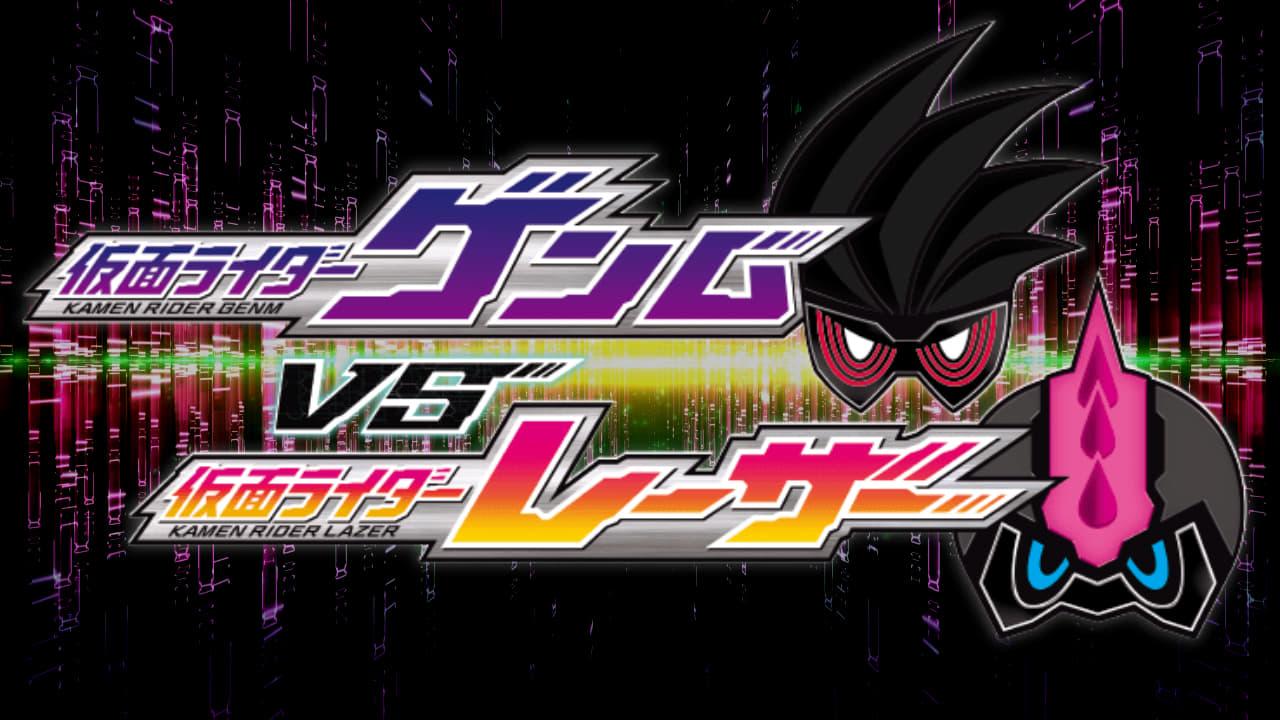 Kamen Rider Ex-Aid Trilogy: Another Ending - Kamen Rider Genm vs. Lazer