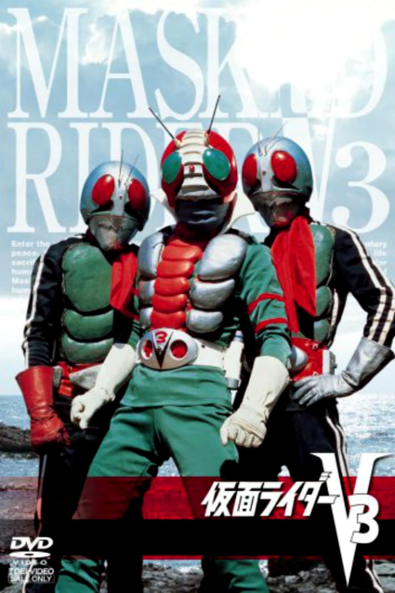 Watch Kamen Rider Season 2 Online