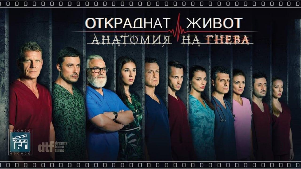 Stolen Life - Season 7