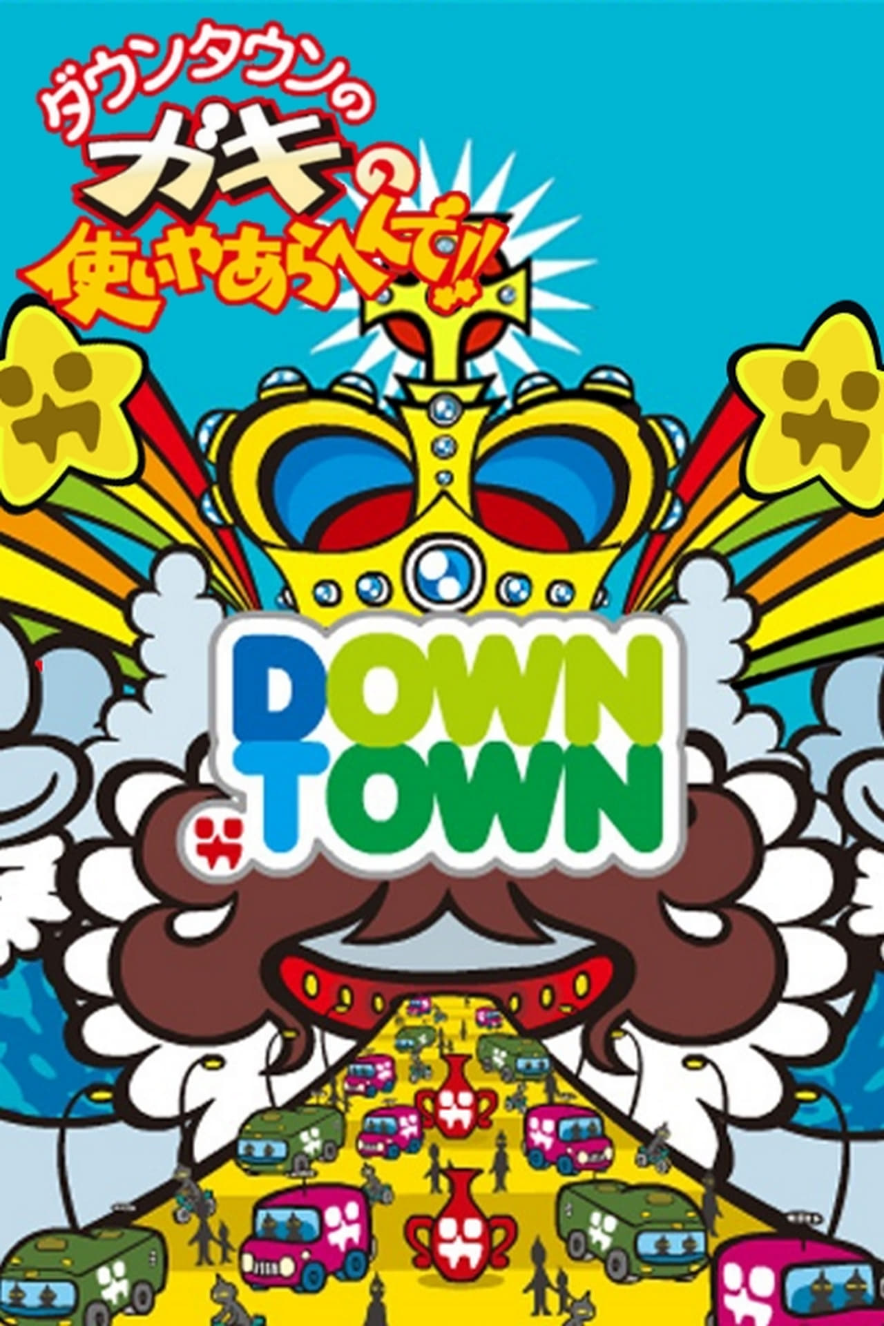 Putlocker Downtown No Gaki No Tsukai Ya Arahende! Season 18 (2006)