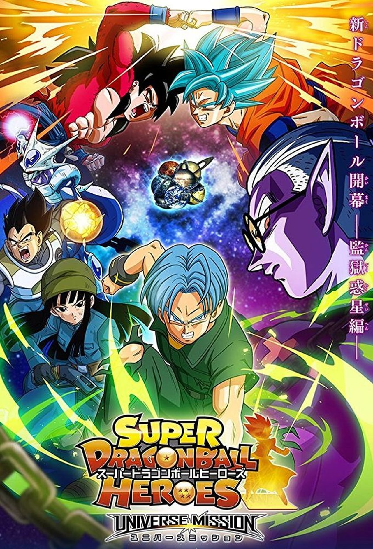 Putlocker Dragon Ball Heroes Season 1 (2018)