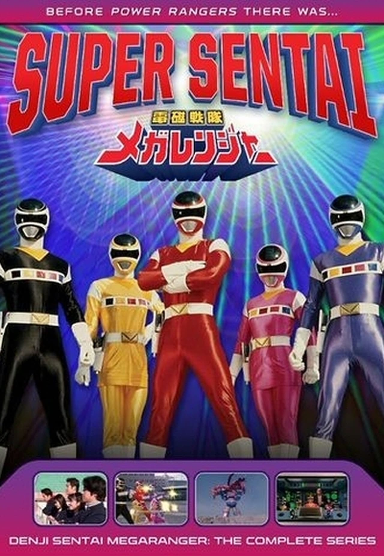 Watch Super Sentai Season 21 Online