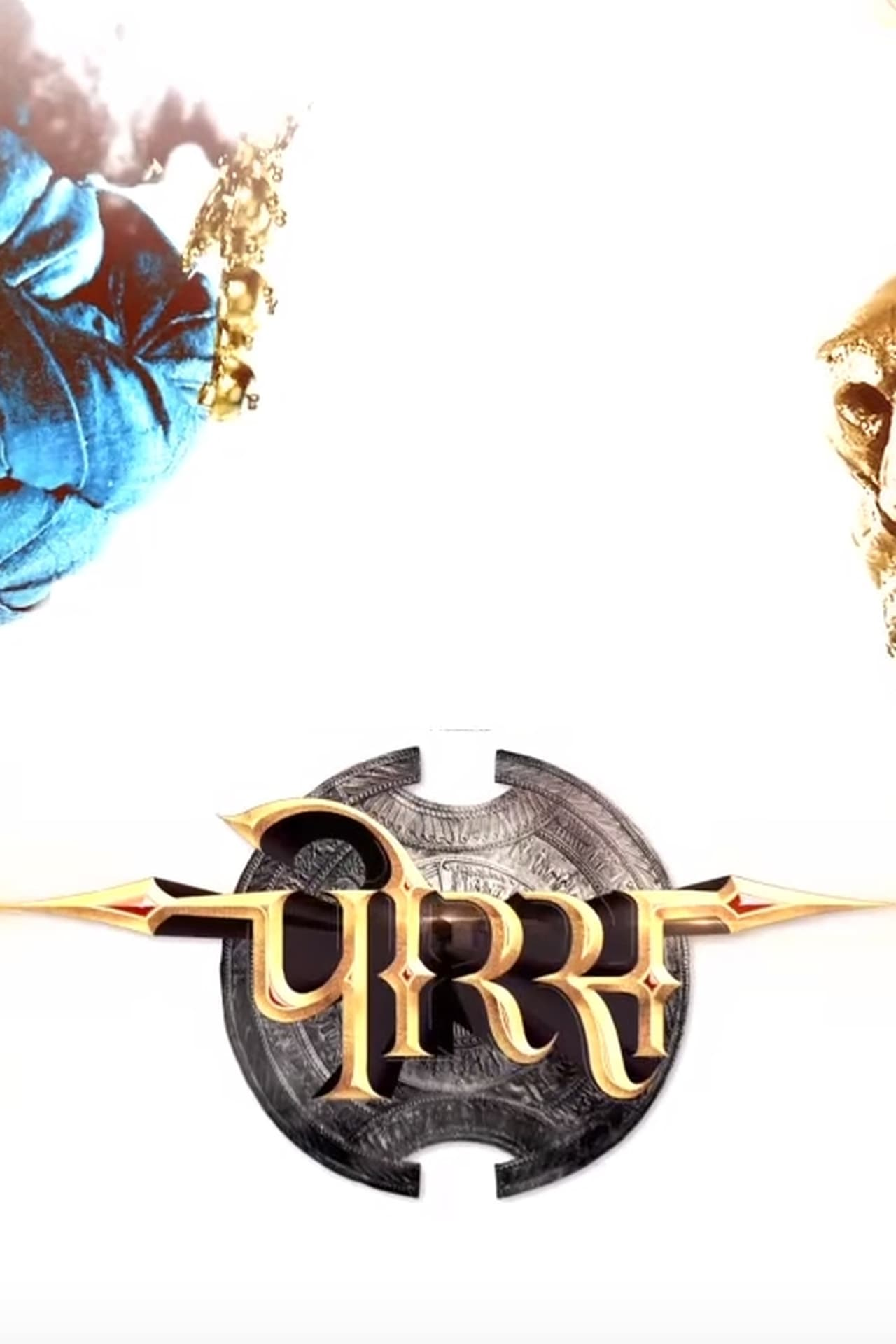 Watch Porus Season 1 Online
