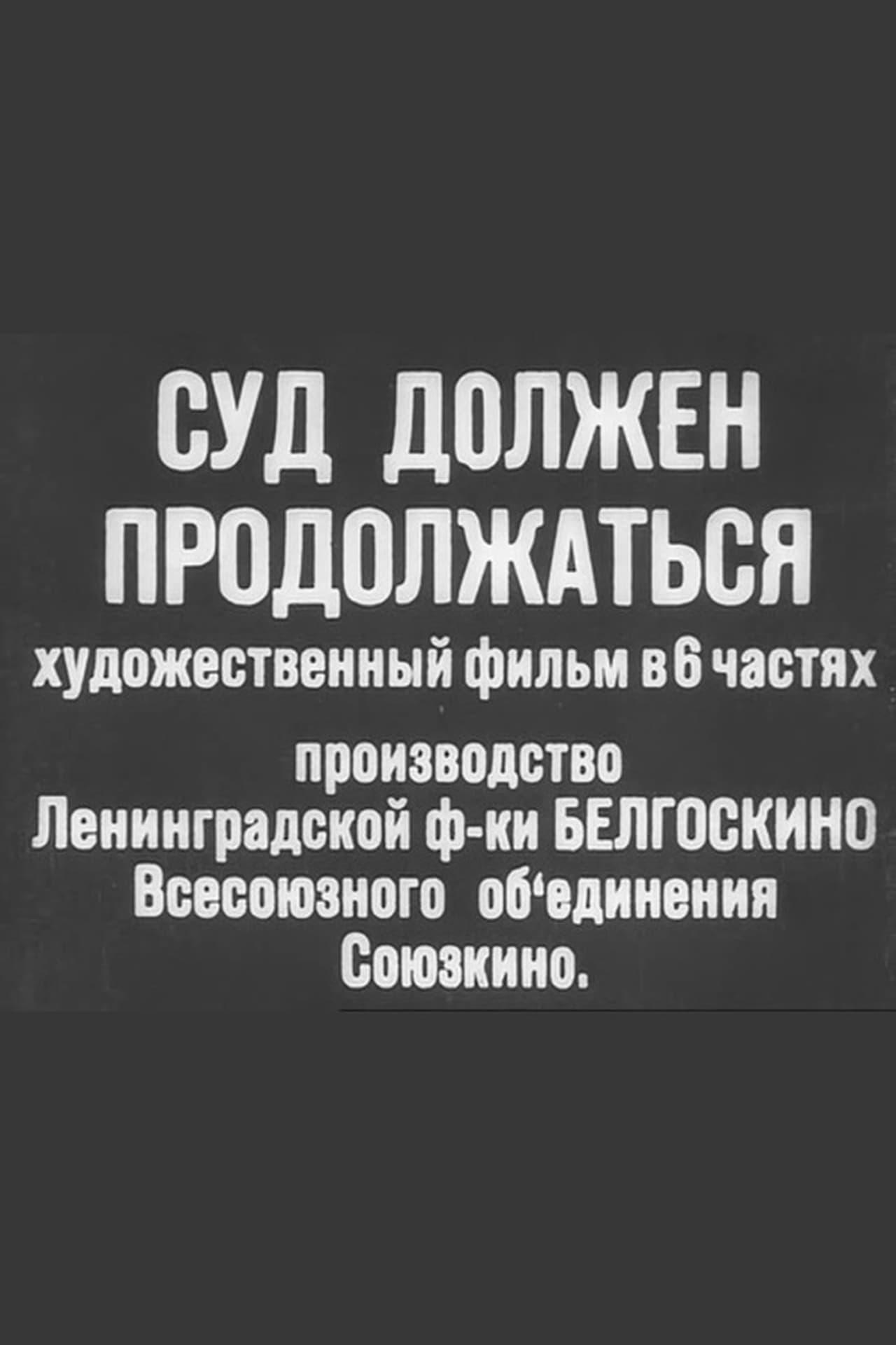 Sud dolzhen prodolzhatsya