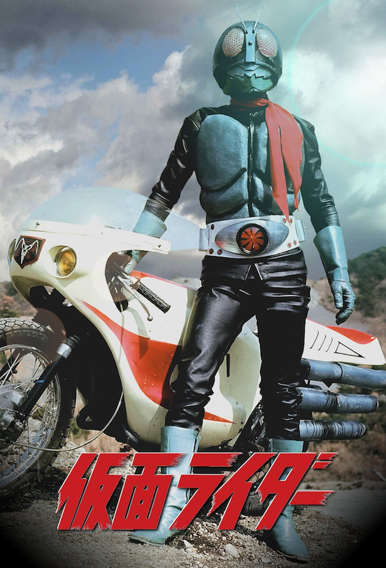 Watch Kamen Rider Season 1 Online