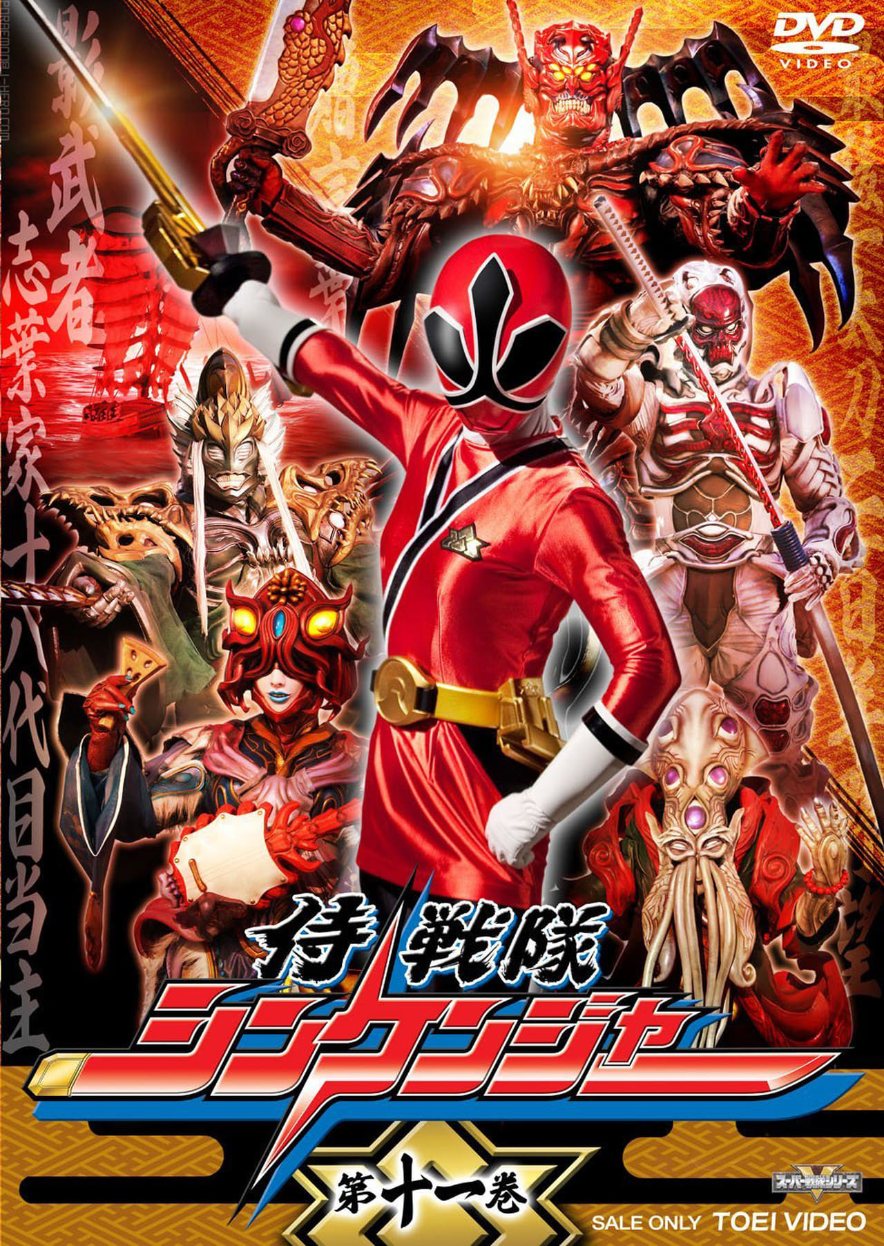 Watch Super Sentai Season 33 Online