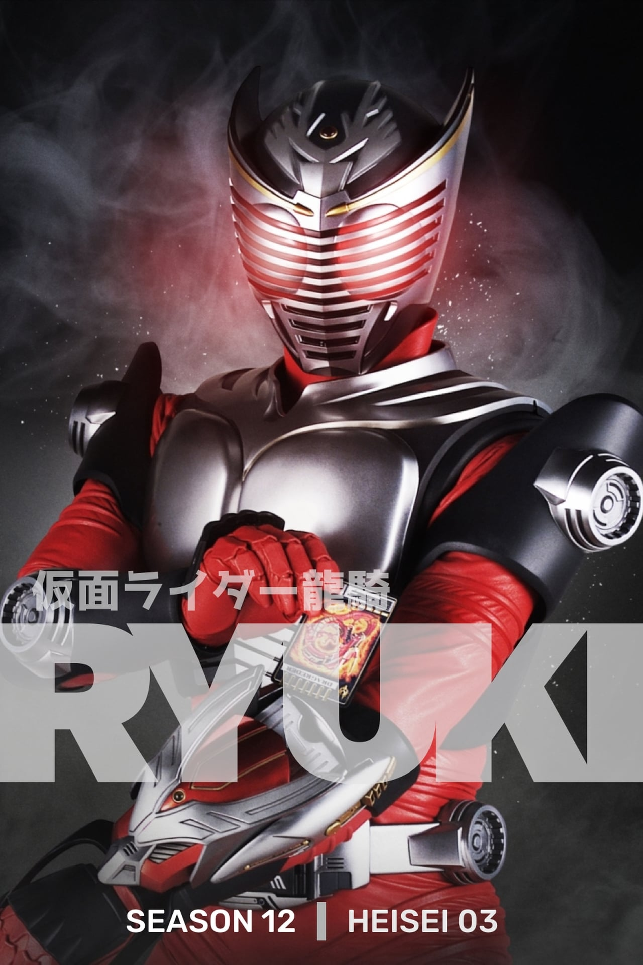 Watch Kamen Rider Season 12 Online