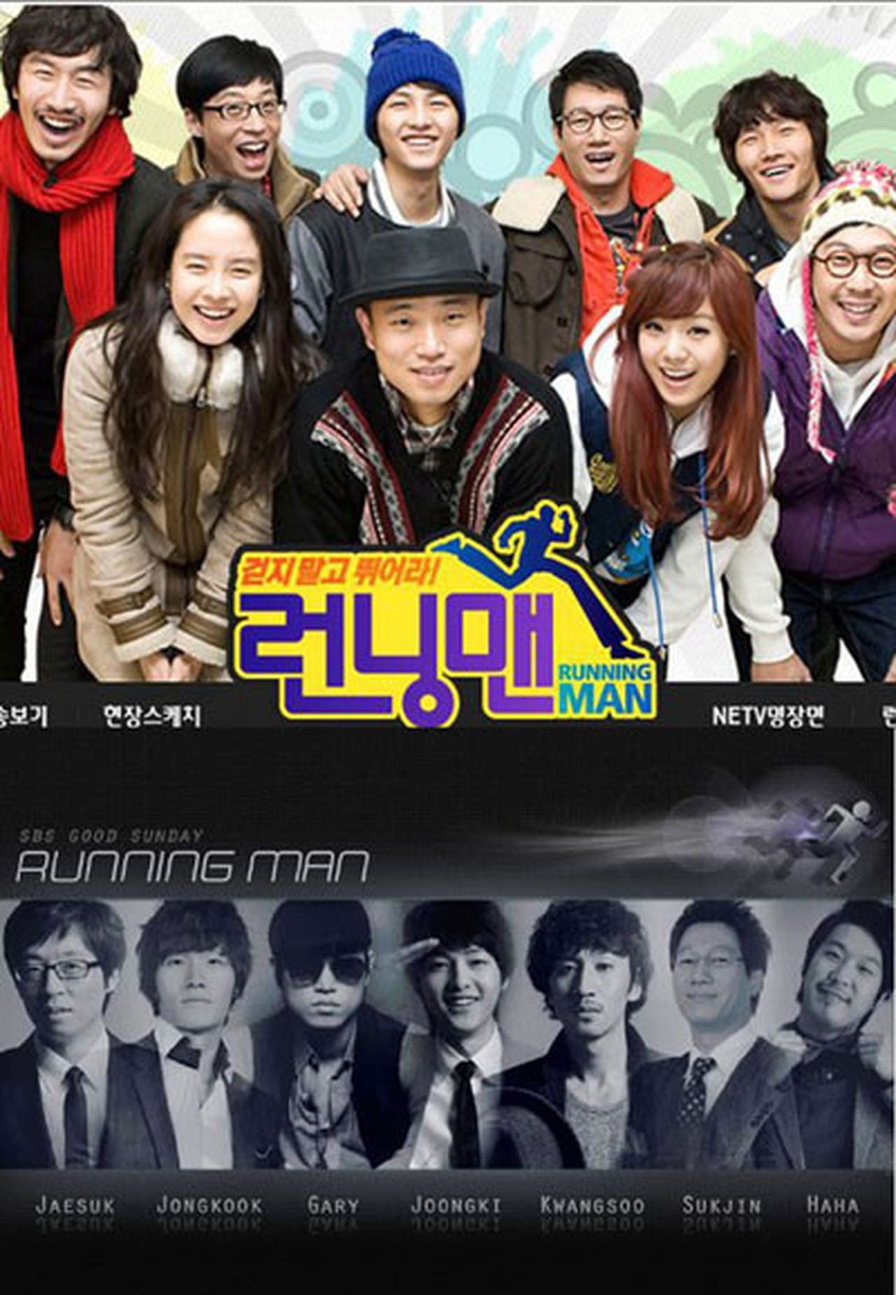 Putlocker Running Man Season 1 (2010)