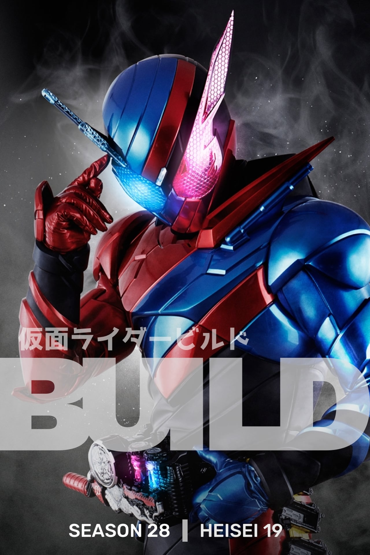 Watch Kamen Rider Season 28 Online