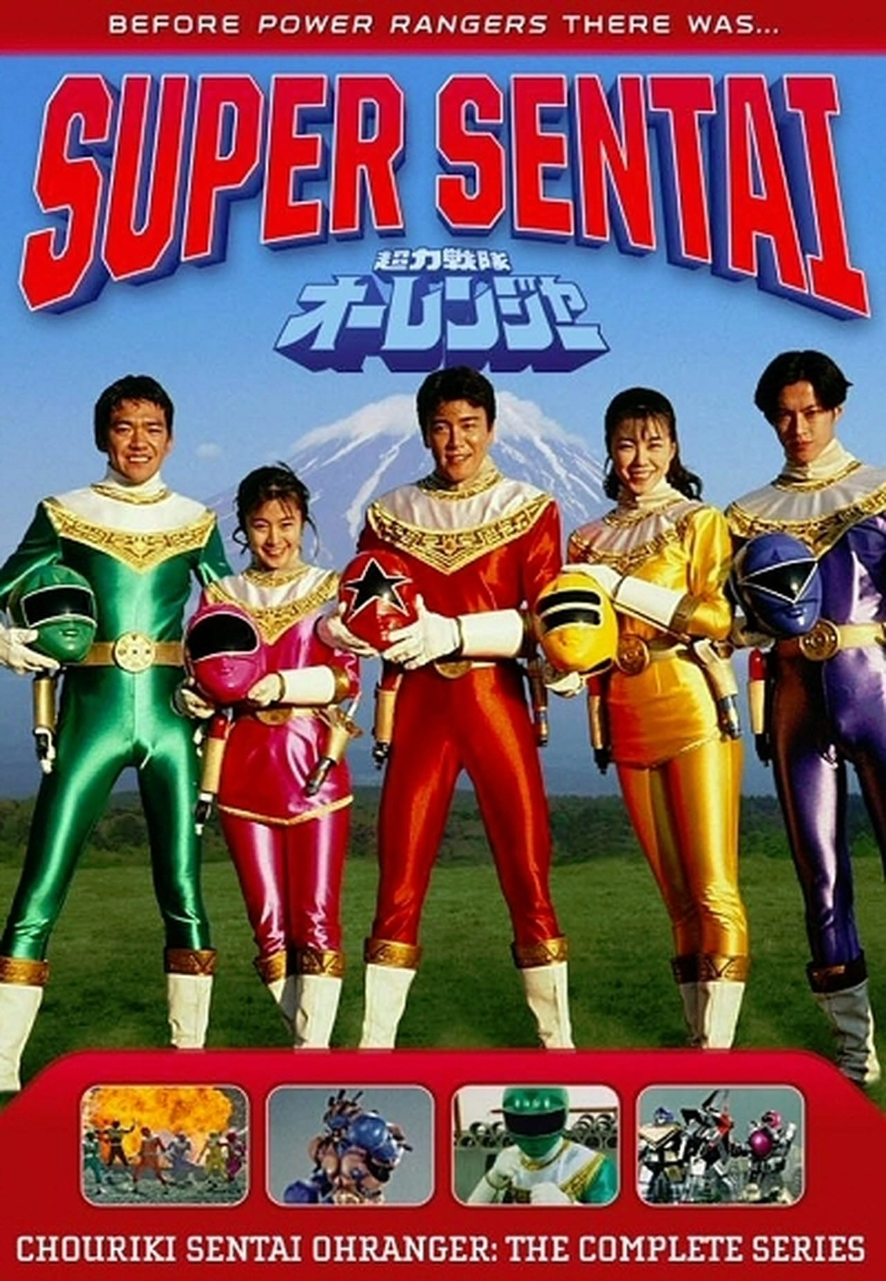 Watch Super Sentai Season 19 Online