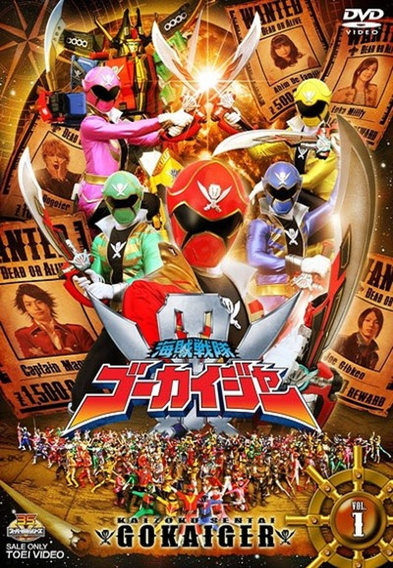 Watch Super Sentai Season 35 Online