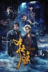 Kuang shou (2017) Torrent Dublado e Legendado