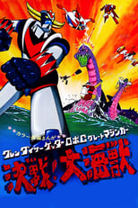 Grendizer, Getter Robot G, Great Mazinger: Decisive Battle! The Great Sea Monster