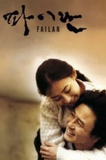 Failan - one of our movie recommendations