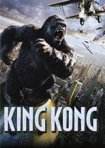 King Kong small poster