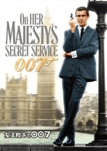 On Her Majesty's Secret Service small poster