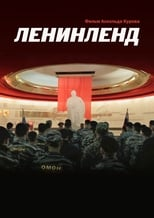 Ленинленд