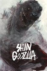 シン・ゴジラ small poster